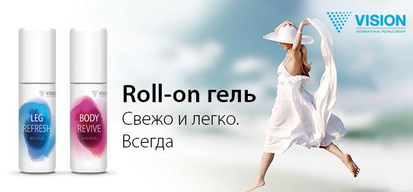 Roll-on гели VISION для ног и тела